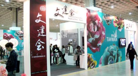 文化創意產業博覽會2010~2017