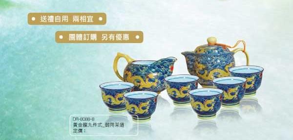 茶具禮盒/龍系列