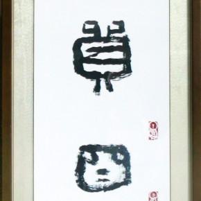 李文漢-經貿四海 金珠