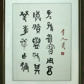 李文漢-鐘鼎金盆