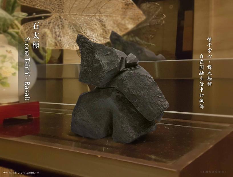 太極石雕作者/呂孟鴻