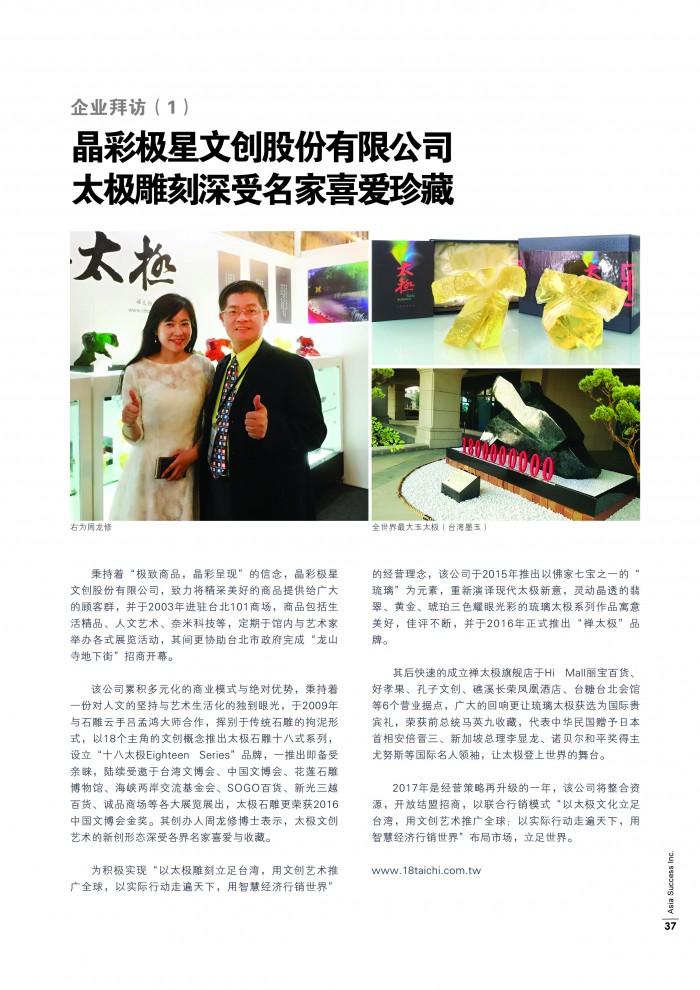 亞洲企業品牌雜誌特別報導