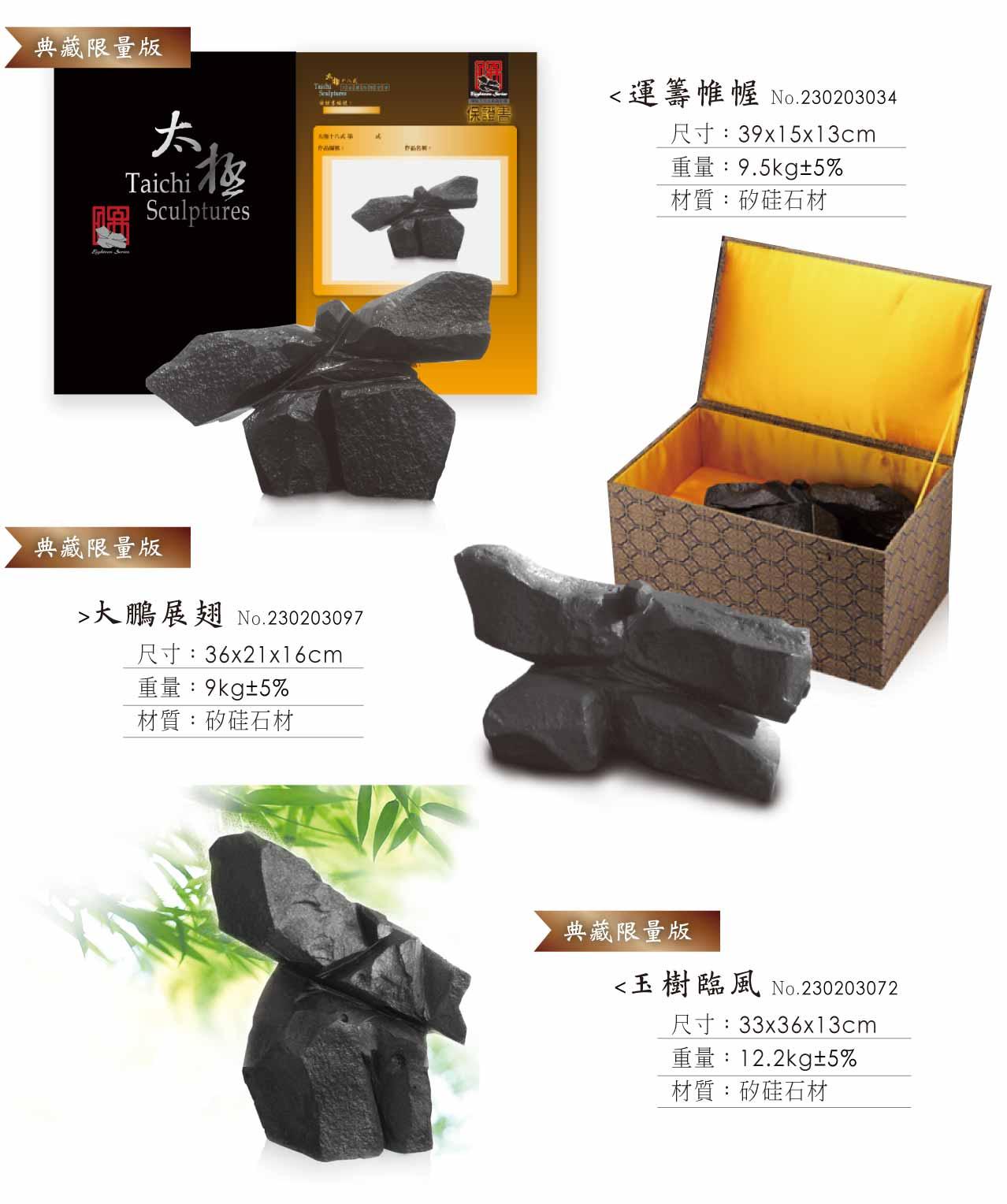矽硅石大-01
