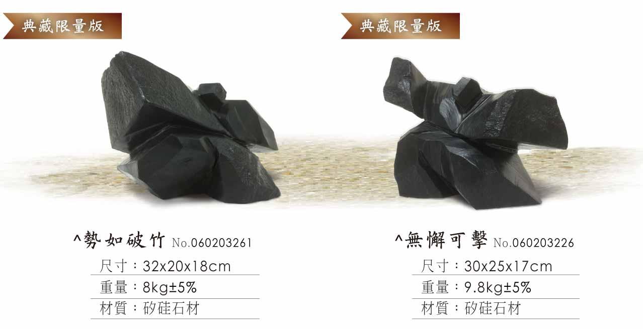 矽硅石大-02