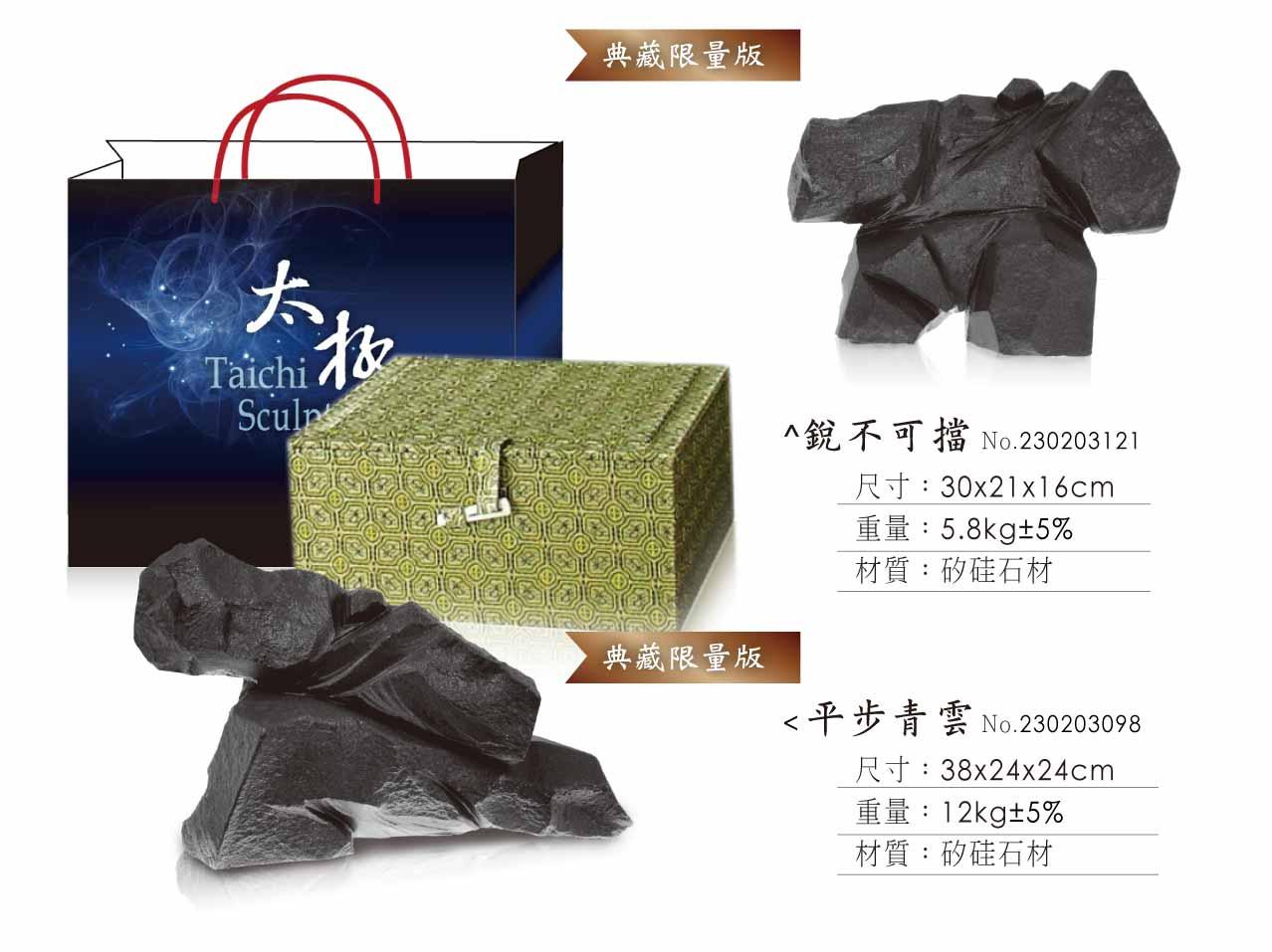 矽硅石大-03