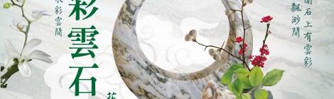 彩雲石花器