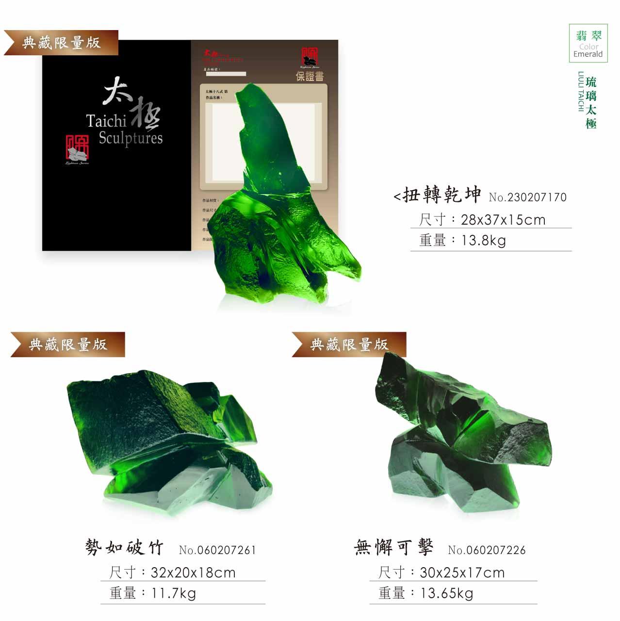 琉璃大太極翡翠-05