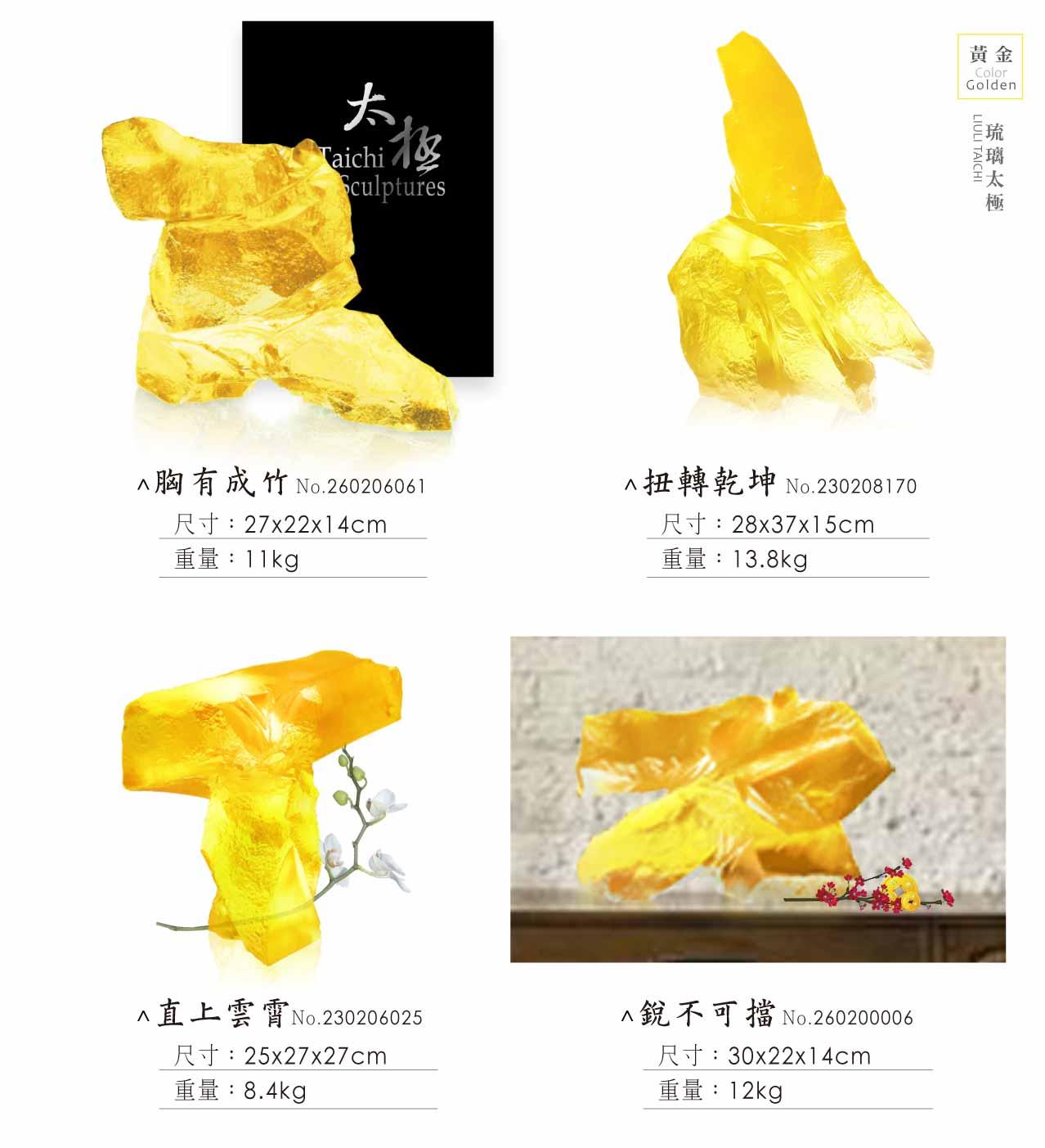 琉璃大太極黃金-03