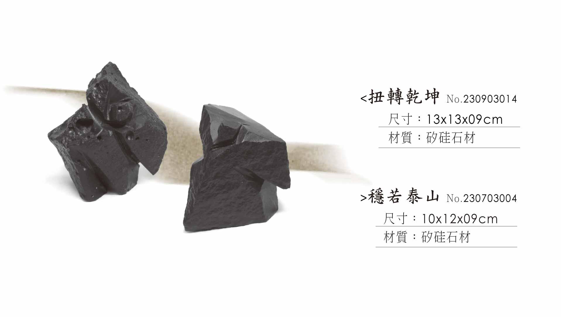 矽硅石太極小-06