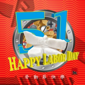 51勞動節快樂!