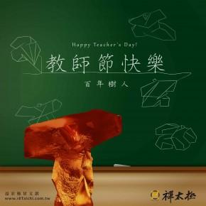 百年樹人,教師節快樂!