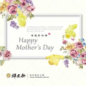 母親節快樂1