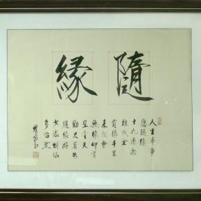 許維西-隨緣
