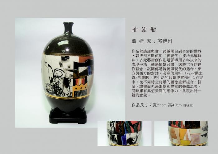 名家手繪陶瓷-01