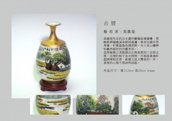 名家手繪陶瓷-02
