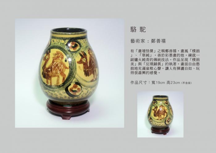 名家手繪陶瓷-05