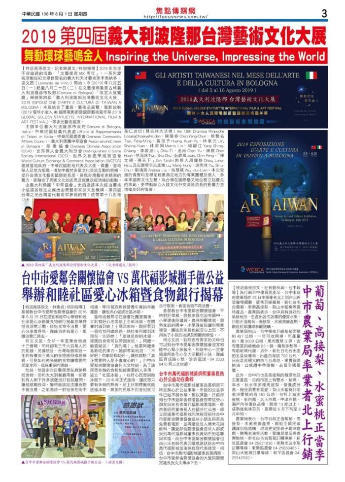 義大利展新聞3