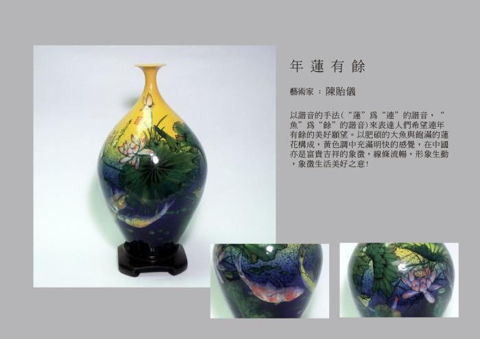 名家手繪陶瓷-03
