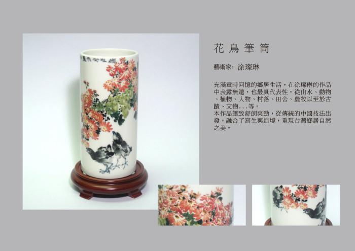 名家手繪陶瓷-06